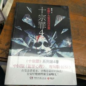 十宗罪 4:中国十大变态凶杀案。
