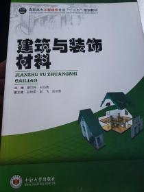 """建筑与装饰材料/高职高专工程造价专业""""十二五""""规划教材"""