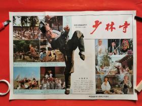 少林寺电影海报,二开,9品,李连杰主演,,保真,宣传画,电影海报,年画。请看图定夺,不清楚可咨询。
