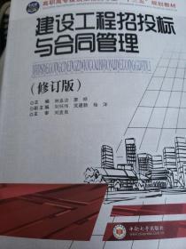 """建设工程招投标与合同管理/高职高专建筑工程类专业""""十二五""""规划教材"""