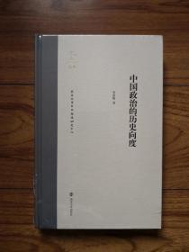 中国政治的历史向度