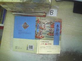 四大名著 锁线精装 青少版(套装共四册)