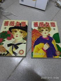蔷薇之恋  上下套书漫画书