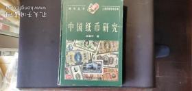《中国纸币研究》精装本私藏书精品