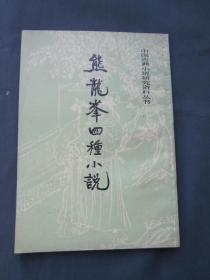 熊龙峰四种小说(中国古典小说研究资料丛书)