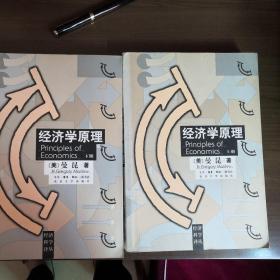 经济学原理(上下2册)  一版一印,比较难得!