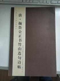 中国历代名家书法卷折.一·唐:颜鲁公正书竹山连句诗帖