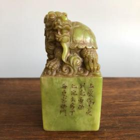 藏上虞徐三庚篆刻寿山艾叶绿石龙龟钮印章一方,
