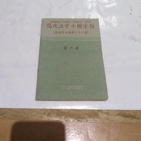 简化汉字小楷字帖