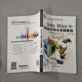 """3dsMax三维设计项目实践教程(微课版第5版)/""""十二五""""职业教育国家规划教材"""