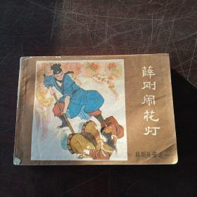 薛刚闹花灯(连环画)