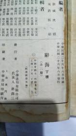 民国版辞海丁种下册(民国26年初版)