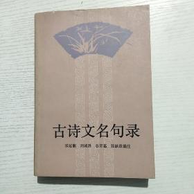 古诗文名句录(开胶不少页)