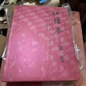 彩绘中国古典名著系列红楼梦一,二,三,全三册
