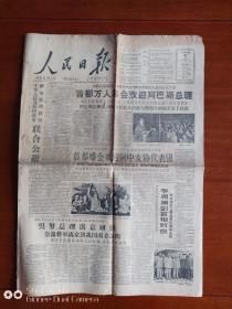 人民日报(1960年10月5日)。八版