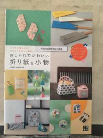 时尚可爱的折纸&小道具(日文原版)