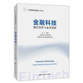 金融科技:模式变革与业务创新