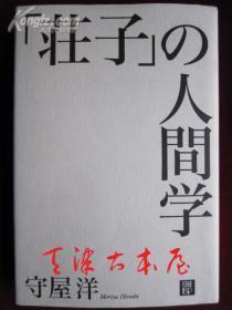 「荘子」の人间学(日语原版 精装本)《庄子》的人间学