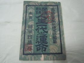 """极稀见老版""""命理学名著""""《开运秘诀人生代之运命》,山口凌云 著,""""东京 神荣馆""""藏版,32本平装一册全。""""高岛派易断所总本部""""昭和九年(1934)十月,日本和本原刊发行。""""命理学""""是探索人生命运规律的一门玄问,在中国有几千年的悠久历史。是书详述生活中常见的面相、骨相及手相知识,并以科学的角度诠释命理学,乃命理玄学爱好者必备之书。此乃日本""""命理学""""名篇,内附大量版画插图,图文并茂,版本罕见,品如图!"""