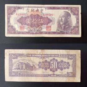 中央银行 金圆券伍拾圆 50元纸币 1948年民国钱币 旧品