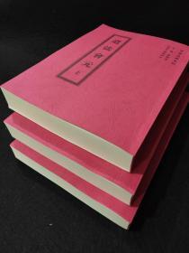 道法会元 上中下 道教雷法大汇集 共二百六十八卷合集  厚重典藏