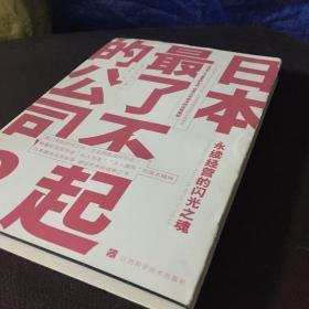日本最了不起的公司2——永续经营的闪光之魂