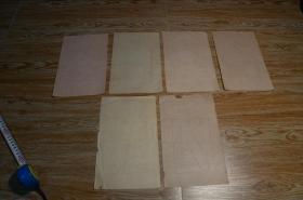 清末民国花笺纸6张,超级漂亮,梅花谱,有两张品不好如图,美