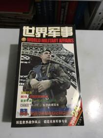 世界军事 2015年 1-24(24本合售 附画报)