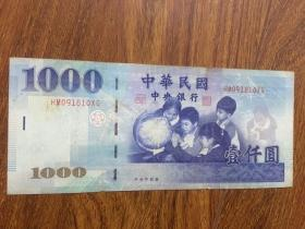 台币1000