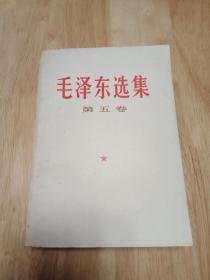 毛选第五卷 毛泽东选集第五卷 文革原版无删减 1977年一版一印