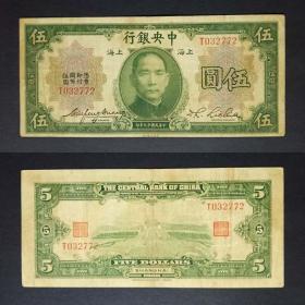 中央银行 上海 伍圆 5元 民国十九年 旧品 民国钱币