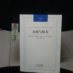 自由与权力:汉译经典030