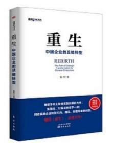 重生——中国企业的战略转型 (植根于本土管理实践的原创力作; 集理念、对策与例证于一体。) L