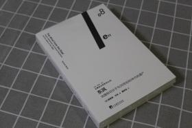 【正版】赠送书签一枚!  9787511731388   东风:法国知识分子与20世纪60年代的遗产