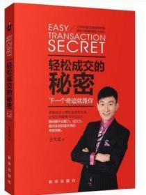 轻松成交的秘密 (销售很简单,只要方法正确,本书即总结并讲解了这些方法和技巧。) L
