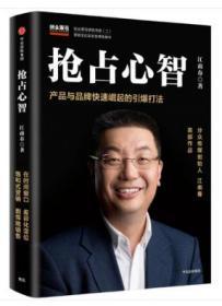 抢占心智:分众传媒创始人江南春著。产品与品牌快速崛起的引爆打法。中信出版社
