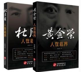 杜月笙+黄金荣(人在租界) 张艳玲 著 套装共2册 租界,造就了黄金荣、杜月笙,这些不一样的大哥! 正版书籍 全集全套