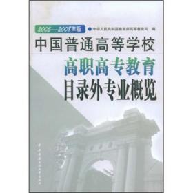 中国普通高等学校高职高专教育目录外专业概览:2005—2008年版