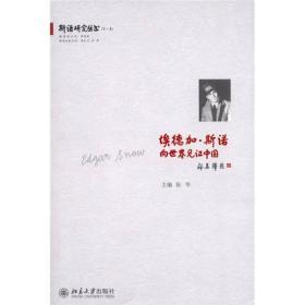 埃德加·斯诺:向世界见证中国