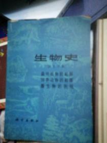 生物史 第五分册