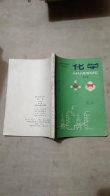高级中学课本:化学(甲种本)第三册【内无写画】