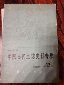 中国古代足球史料专集( 体育史料 第12期)