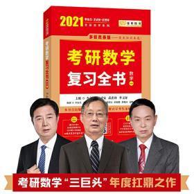 2021考研数学 2021李永乐·王式安考研数学复习全书(数学一) 金榜图书