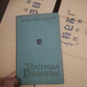 戈罗维略夫老爷们 2  俄文原版
