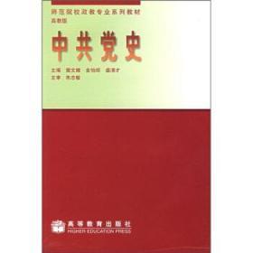 政教专业:中史 樊文娥 高等教育出版社