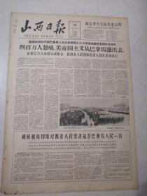 山西日报1964年1月16日(4开4版)(本报稍有破损)朝鲜,越南,印度尼西亚人民坚决站在巴拿马人民一边;周总理今天到达马里访问