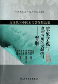 近现代名中医未刊著作精品集·脏象学说与诊断应用的文献探讨·肾脏