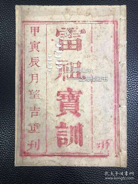 稀见宗教典籍】清末刻本【雷祖宝训】1册全。 此书为祈求雷祖庇佑之唱本。红印封面,罕见。