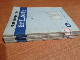 变压器专业工种技术工 人培训教材(1.4.5.9.10)5册合售:第一分册·适用于变压器装配与检查工、第四分册·适用于变压器绝缘件制造与检查工、第五分册·适用于产品试验工、第九分册·适用于变压器处理工、第十分册·适用于互感器装配与绕线工;另赠1册合售:中华人民共和国水利电力部电力变压器运行规程(32开)