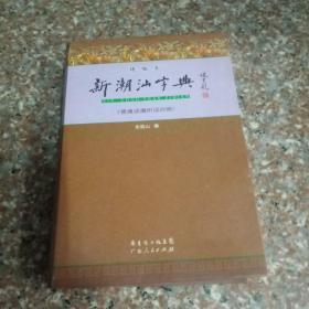 新潮汕字典(精编本)